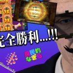 【オンラインカジノ】The dog houseからのエジプトスロからのバトルドワーフで完全勝利ライブのダイジェスト!『ビットカジノ』