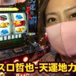 パチスロ哲也-天運地力-生配信後編2【real回胴LIVE#】