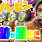 【プレミアムビンゴ】奇跡のふぅあ【sasukeのパチスロ卍奴#143】