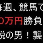#37【100万円】競馬で大勝負!! ~ 横山 建さん!