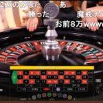 【オンラインカジノ】生放送実践中に暴走?!!ルーレットオールイン