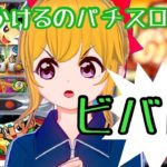 【パチスロ実戦】緑ドン!!ビバ!【ビリーゲット】