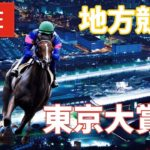 【地方競馬】『 東京大賞典 』