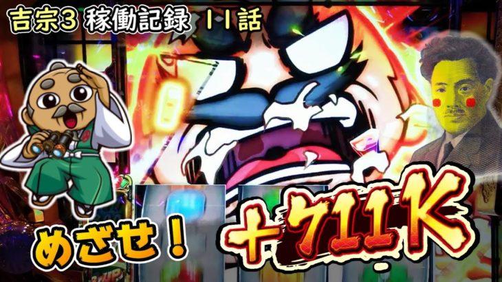 【吉宗3】めざせ 吉宗マスター![第11話] 目標+711K!【パチスロ実践】