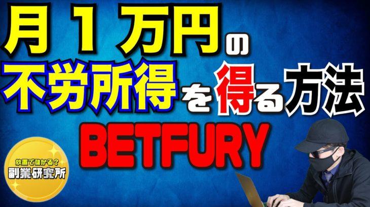 月1万円の不労所得を得る方法!(ベットフューリー:オンラインカジノ)
