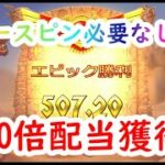 【オンラインカジノ】フリースピンなんていらない!?1000倍配当ゲット!【Wheel of Wonders】