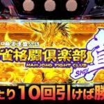【新台】麻雀格闘倶楽部真10万円握りしめて虎#84