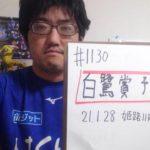 【地方競馬予想】白鷺賞(1月28日姫路11R)予想
