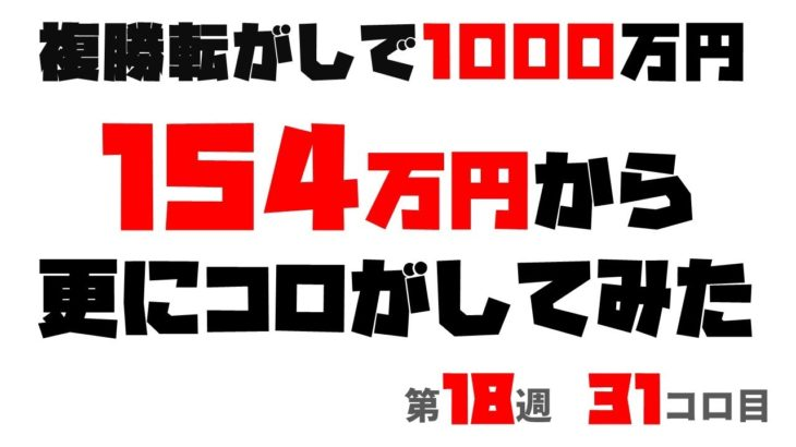 【競馬】154万円になった複勝転がし、更に転がしてみた!!