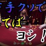 #159【オンラインカジノ|ブラックジャック】下手くそでも勝てばヨシ!