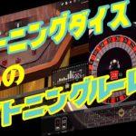 #166【オンラインカジノ|ルーレット】疲れてるときは勝った時点がやめ時|ライトニングダイス&ルーレット