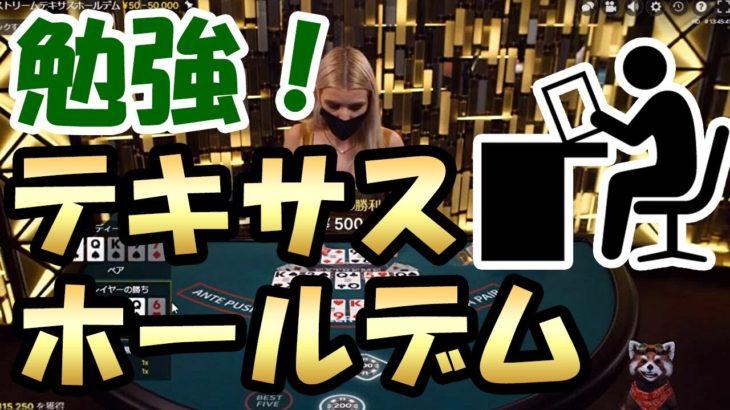 #170【オンラインカジノ|ポーカー】勉強!テキサスホールデム