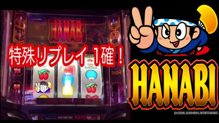 【ハナビ】仕事終わりのパチスロ稼働録#2