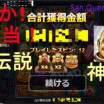 【オンラインカジノ】神回!!!2000倍調整前の最新台で倍プッシュ!!!!!【Sun Quentin】