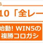 競馬予想 2021/1/10 全レース 【複勝コロガシ 昨日3コロ成功】