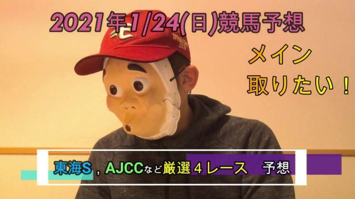 2021/1/24日曜競馬予想😋東海S,  AJCCほかbyMr.おじさん