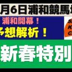【競馬予想】新春特別2021年1月6日 浦和競馬場
