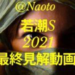 【若潮ステークス2021】予想実況【Mの法則による競馬予想】