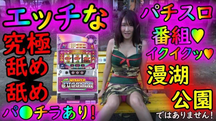 【新番組】ちょっとエッチなパチスロ番組「イクイクッ♥」~パート3・後編~