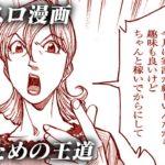 【漫画】比例 プロスロ~パチスロで勝つための王道~34回