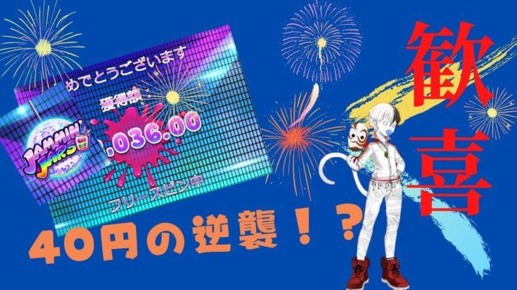 40円の逆襲!?歓喜1000倍超え‼【オンラインカジノ】ビット スターズ