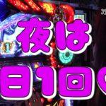 【パチスロ聖闘士星矢海皇覚醒】水瀬美香の湖南探偵!リターンズ#6
