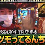 極限サバイバー 第6話 (2/4)【吉宗3】《トメキチ》[ジャンバリ.TV][パチスロ][スロット]