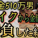 【66話】競馬の借金は競馬で返す! レイクから金借りた結果…勝つことが出来るのか!?