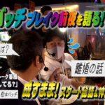 【松本バッチ】ドキDoki!してる?#1~ブレイク前夜を語る!!~