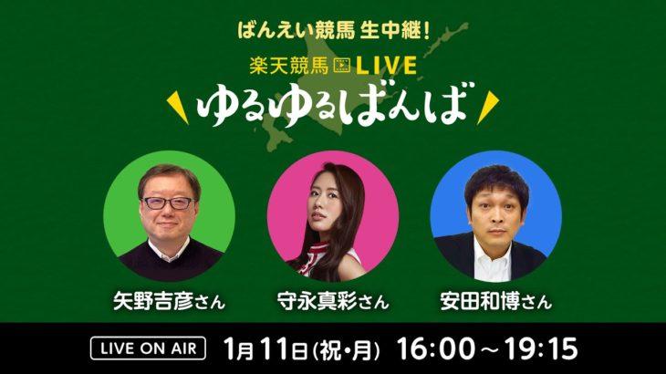 楽天競馬LIVE:ゆるゆるばんば 1月11日(祝・月)16時~ 矢野吉彦・守永真彩・安田和博