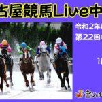 名古屋競馬Live中継 R03.01.15