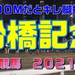 船橋記念【船橋競馬2021予想】1000Mだとキレ脚抜群!