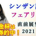 【競馬】シンザン記念 フェアリーS 2021 直前展望 (全頭分析はブログで!) ヨーコヨソー