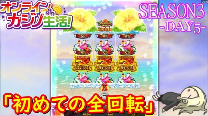 オンラインカジノ生活SEASON3-Day5-【BONSカジノ】