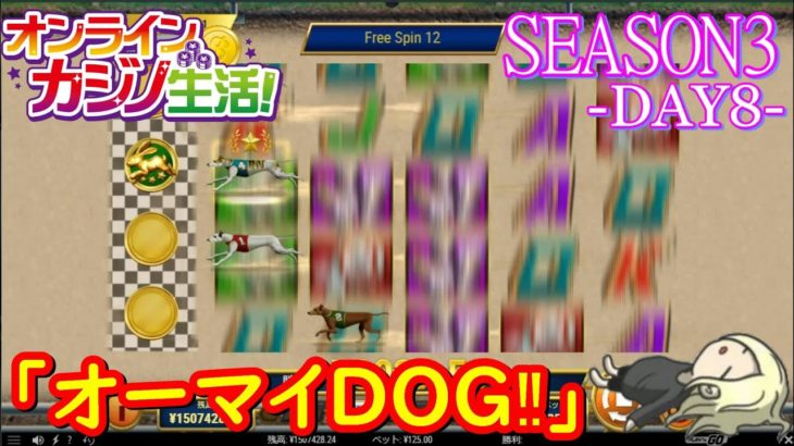 オンラインカジノ生活SEASON3-Day8-【JOYカジノ】