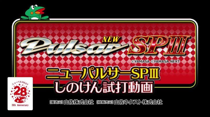 ニューパルサーSPⅢ ライター試打解説動画