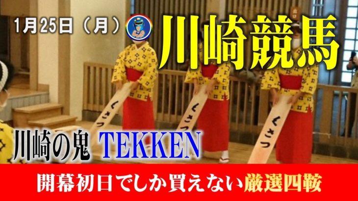 【TEKKENオリジン】1月25日(月)競馬情報