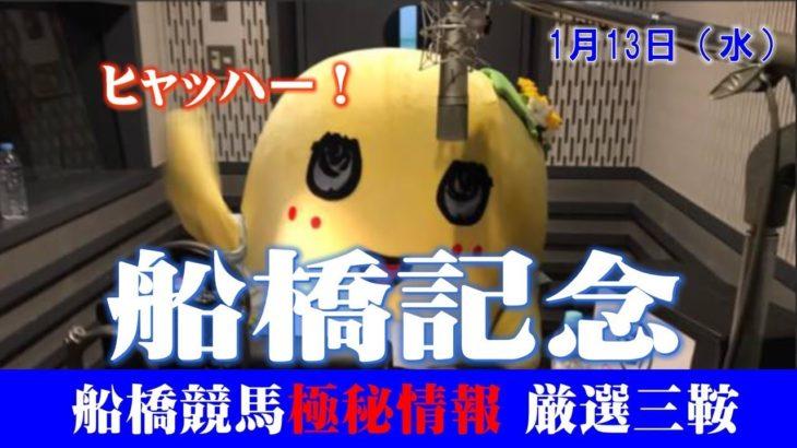 【TEKKEN2021オリジン】1月13日(水)船橋競馬極秘情報