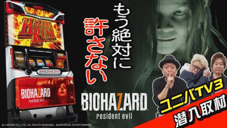 【ユニバTV3 #99】「パチスロ バイオハザード7 レジデント イービル」潜入取材!