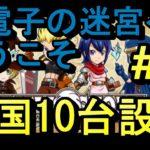 【北電子の迷宮】パチスロ デュアルストーリー 一撃万枚チャレンジ Vol.2