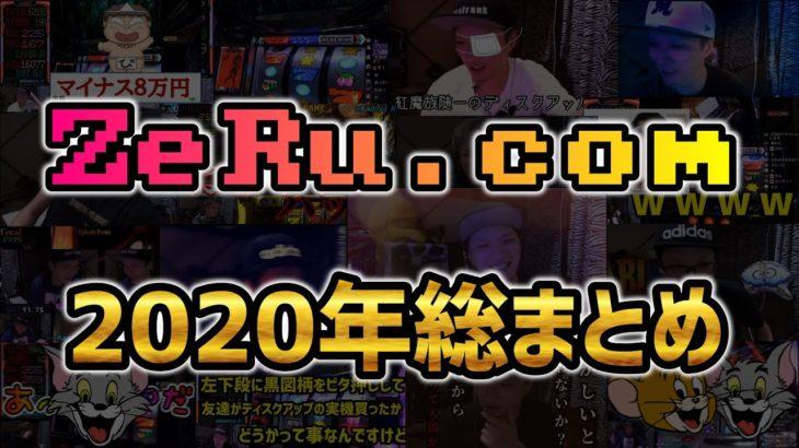 【ZeRu Digest】2020年 パチスロ 総まとめ!