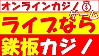 【オンラインcasino / オンラインカジノ】ライブゲームをプレイするならエルドアカジノ!!
