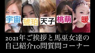 【競馬女子】 馬巫女(鬼神girls)☆★10の質問と2021年の抱負★☆