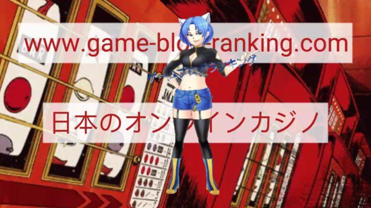 🆕review Best Japanese Online Casinos 最高の日本のオンラインカジノをレビューする Casino Best Online !amazing!