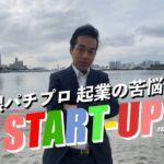 外資系投資銀行を辞めてパチスロ起業家になってた男
