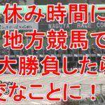【競馬に人生】ベストチョイスの三連複!!編