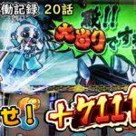 【吉宗3】めざせ 吉宗マスター![第20話] 目標+711K!【パチスロ実践】