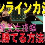 オンラインカジノでライブルーレット ごーしんマーチンゲール法再検証!
