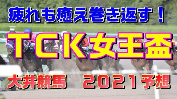 TCK女王盃【大井競馬2021予想】疲れも癒え巻き返す!
