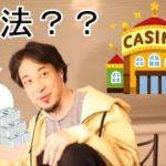 【ひろゆき】オンラインカジノアフィリエイトについて